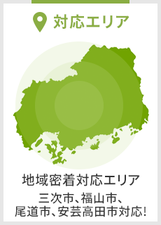対応エリア 広島県広島市、三次市、東広島市、福山市、廿日市市