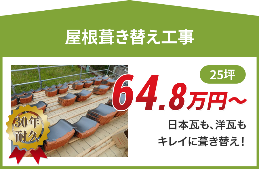 広島県の瓦屋根葺き替え工事 日本瓦、洋瓦も対応