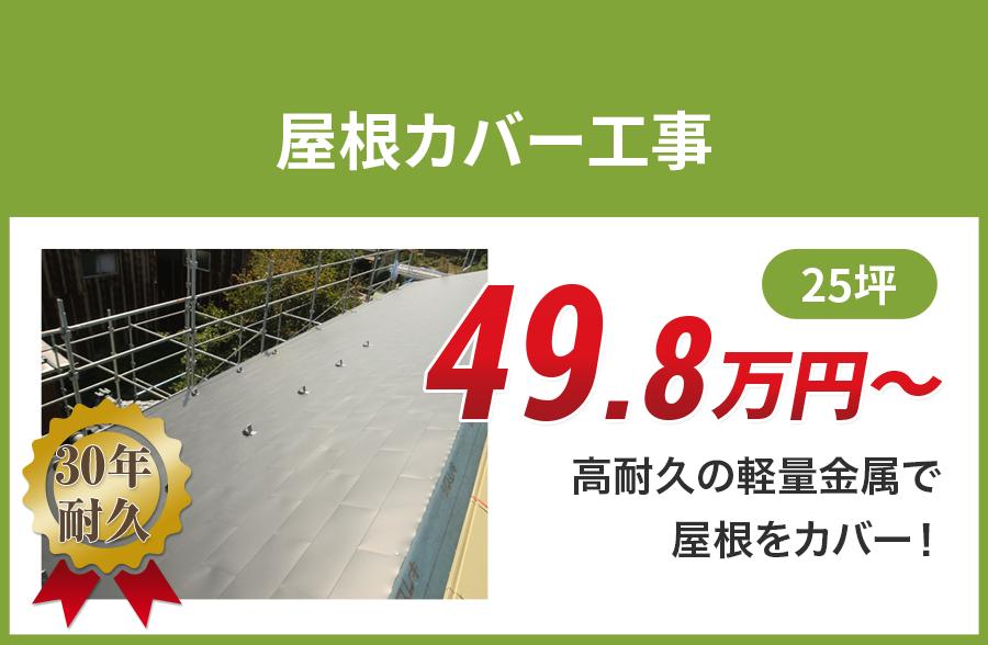広島県の屋根カバー工事料金 軽量金属のガルバリウム屋根