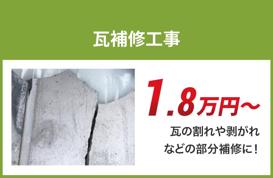 広島県の瓦補修工事料金 瓦のひび割れ、剥がれに
